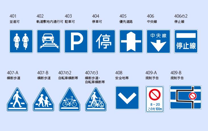 一覧 道路 標識